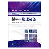 Physical preparation materials(Chinese Edition)