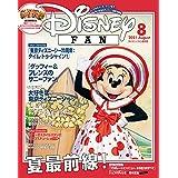 ディズニーファン 2021年 8月号 [雑誌] (DISNEY FAN)