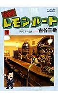 BARレモン・ハート : 1 (アクションコミックス)