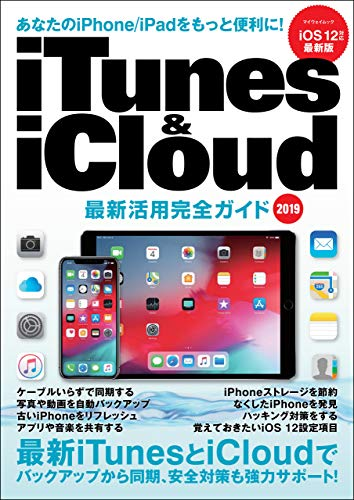iTunes & iCloud 最新活用完全ガイド (myway mook)