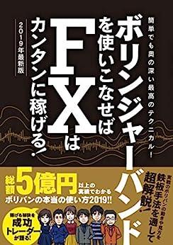 [バウンド, 伊藤 キイチ]のボリンジャーバンドを使いこなせばFXはカンタンに稼げる!2019年最新版