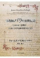 宣教師バラの初期伝道―しののめ夜明け 日本における神の国のはじまり