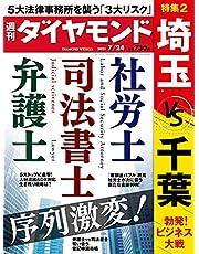 週刊ダイヤモンド 2021年 7/24号 [雑誌] (弁護士・司法書士・社労士 序列激変!)