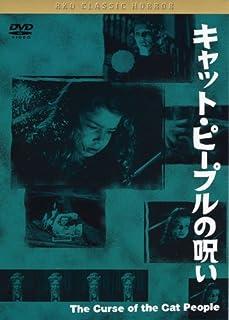 黒沢 清監督 推薦 キャット・ピープルの呪い [DVD]