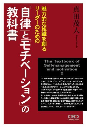 ※こちら廃版品です→下の新版を購入下さい(「自律」と「モチベーション」の教科書)