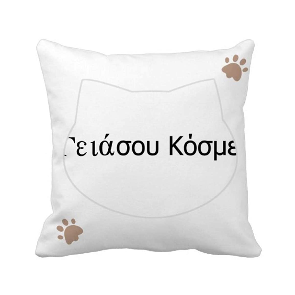 騙すパトロン食事こんにちは世界のギリシャ語 枕カバーを放り投げる猫広場 50cm x 50cm