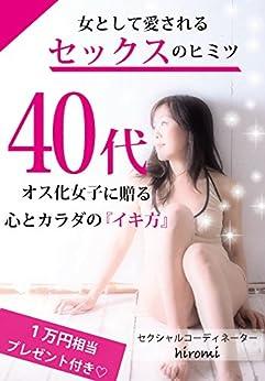 [セクシャルコーディネーターhiromi, 石田ゆりか]の女として愛される『セックス』のヒミツ: 40代オス化女子に贈る心とカラダの「イキ方」