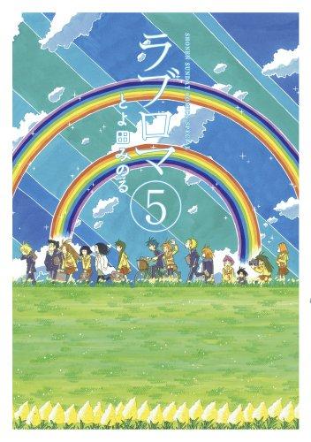 ラブロマ 5 (ゲッサン少年サンデーコミックススペシャル)の詳細を見る
