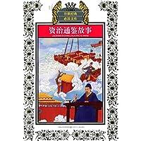 传世经典必读文库:资治通鉴故事(新版)