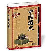国学今读系列:中国通史(耀世典藏版)