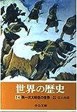世界の歴史 (14) 第一次大戦後の世界 (中公文庫)