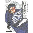 るろうに剣心 完全版 6 (ジャンプコミックス)
