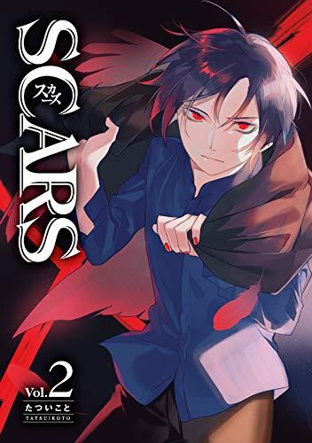 SCARS(2) (Gファンタジーコミックス)の詳細を見る