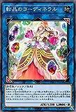 転晶のコーディネラル ノーマル 遊戯王 ファントム・レイジ phra-jp050