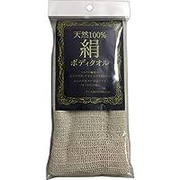 天然絹100% ボディタオル1枚(生成り)