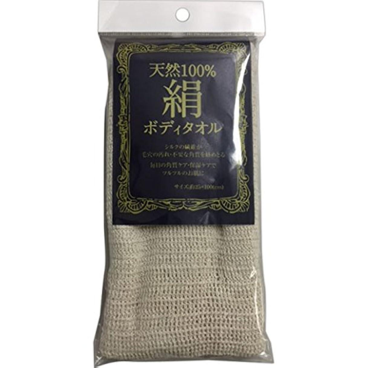 一貫性のない第ボーナス天然絹100% ボディタオル1枚(生成り)