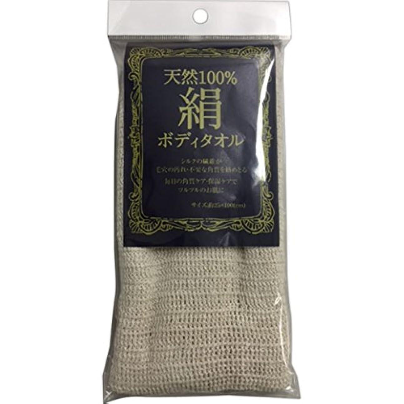 ヨーグルト芸術的連帯天然絹100% ボディタオル1枚(生成り)×3