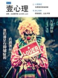 Psychological First.NO12:We are all depressed comedian (Chinese Edition)
