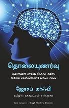 Tele physics  (Tamil)