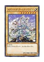 遊戯王 日本語版 DUEA-JP003 Metaphys Armed Dragon メタファイズ・アームド・ドラゴン (ノーマル)