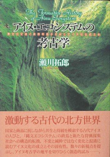 アイヌ・エコシステムの考古学