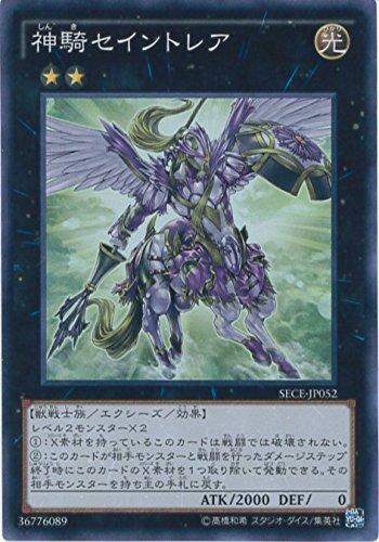 遊戯王 SECE-JP052-SR 《神騎セイントレア》 Super