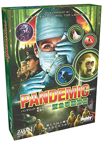 HobbyJAPAN Pandemic: Emergency Declaration (Pandemic: State of Emergency) Japanse versie van het bordspel