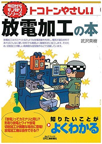 トコトンやさしい放電加工の本 (今日からモノ知りシリーズ)