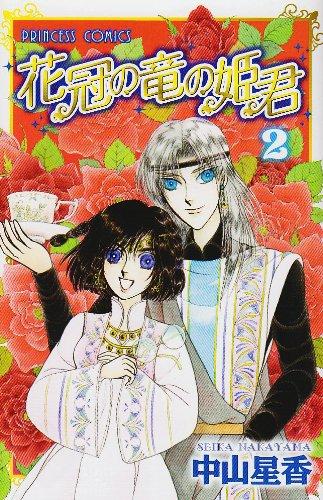 花冠の竜の姫君 2 (プリンセスコミックス)