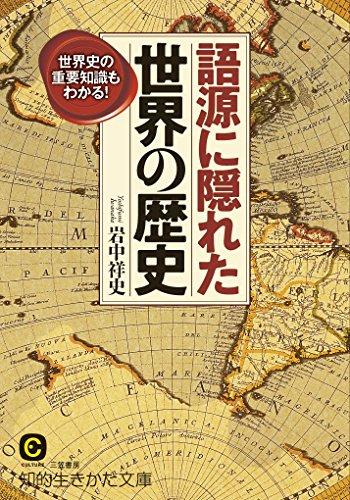 語源に隠れた世界の歴史: 世界史の重要知識もわかる! (知的生きかた文庫)