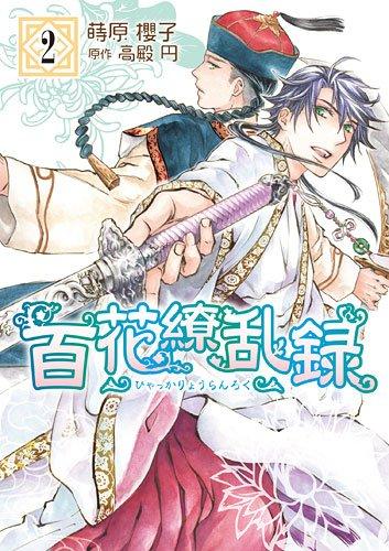 百花繚乱録 2巻 (IDコミックス ZERO-SUMコミックス)