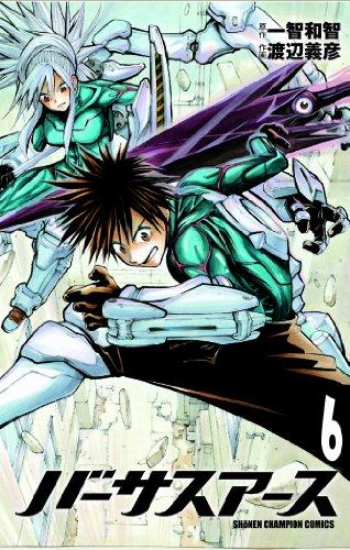 バーサスアース 6 (少年チャンピオン・コミックス)