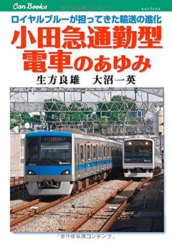 小田急通勤型電車のあゆみ (キャンブックス)
