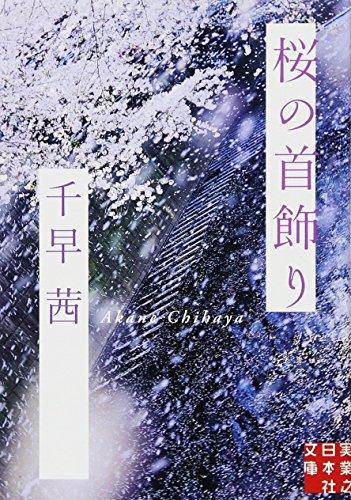 桜の首飾り (実業之日本社文庫)