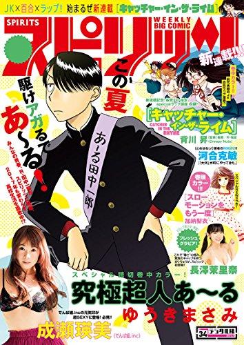 週刊ビッグコミックスピリッツ 2017年34号(2017年7月24日発売) [雑誌]