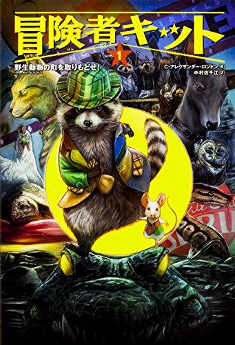 冒険者キット (1) 野生動物の町を取りもどせ!