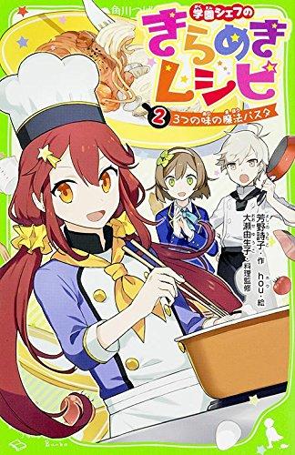 学園シェフのきらめきレシピ (2) 3つの味の魔法パスタ (角川つばさ文庫)