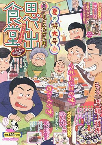 思い出食堂 母の太巻き寿司編 (ぐる漫)