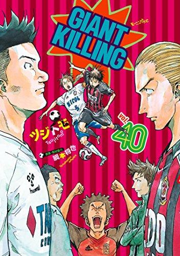GIANT KILLING(40) (モーニングコミックス)
