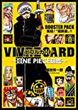VIVRE CARD~ONE PIECE図鑑~ - BOOSTER PACK 集結!