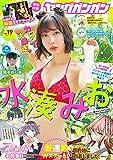 デジタル版ヤングガンガン 2021 No.19 [雑誌]