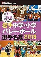 岩手中学・小学バレーボール選手名鑑2018