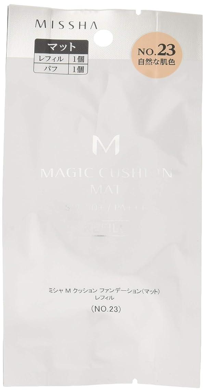 無声でハッチ衝突するミシャ M クッション ファンデーション (マット) レフィル No.23 自然な肌色 (15g)