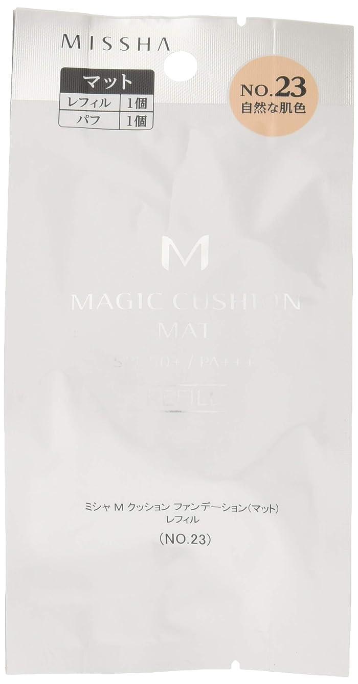 天国暗いきらめくミシャ M クッション ファンデーション (マット) レフィル No.23 自然な肌色 (15g)