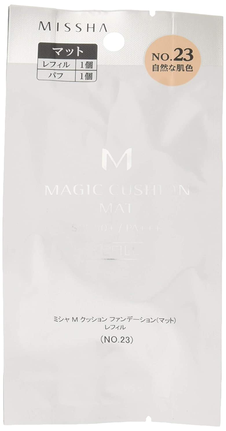 与える落ち着いて閃光ミシャ M クッション ファンデーション (マット) レフィル No.23 自然な肌色 (15g)