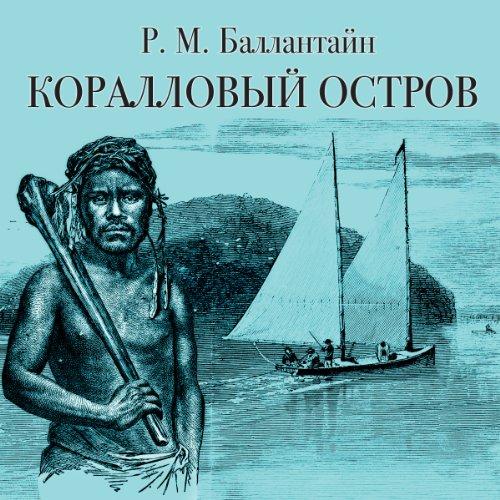 Korallovyj ostrov audiobook cover art