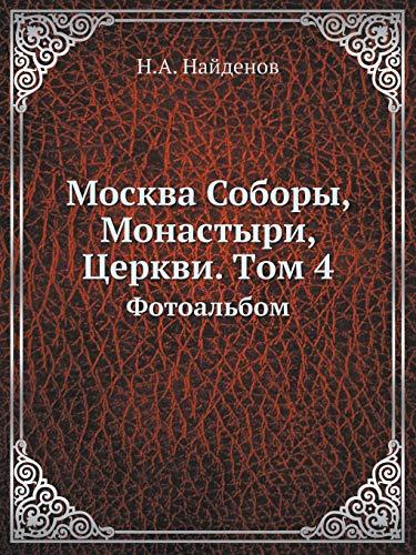 Moskva Sobory, Monastyri, Tserkvi. Tom 4: Fotoal'bom: Фотоальбом