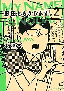 野田ともうします。 2巻 表紙画像