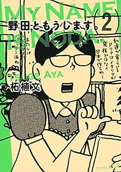 [柘植文]の野田ともうします。(2) (Kissコミックス)