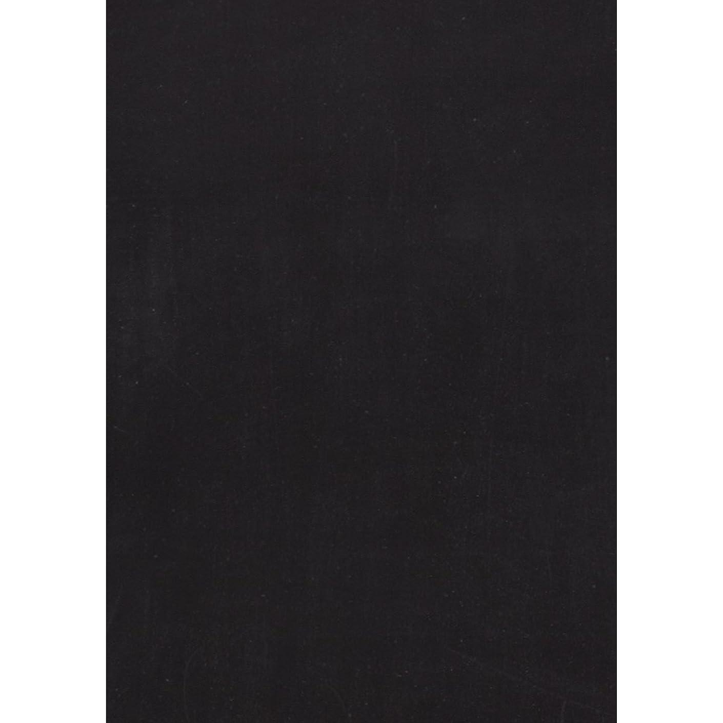 Lucky Dip Chalkboard Paper 8.25